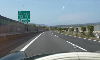 3.渋川伊香保出口.jpg
