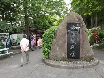 70.水澤観音.jpg