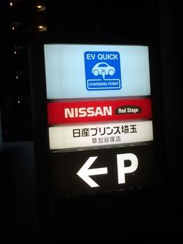 13,3回目の充電はプリンス埼玉草加谷塚店.JPG