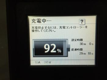 14、充電終了.JPG